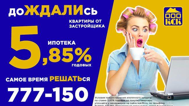Жалобы на Калининградский Строительный Концерн
