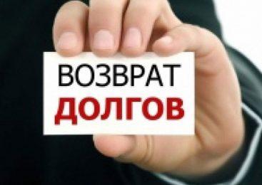 О взыскании долгов